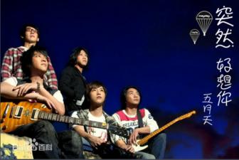 突然好想你吉他谱 吉他弹唱(五月天) 附视频示范