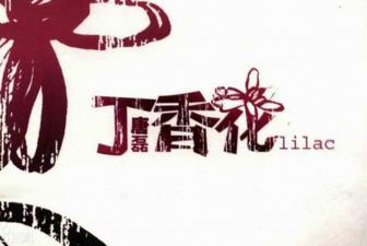 丁香花吉他谱高清 弹唱版 附视频示范