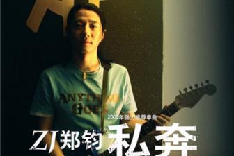 私奔吉他谱 郑钧 私奔六线谱 附视频示范