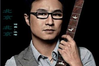 北京北京吉他谱 汪峰北京北京吉他谱 附视频示范