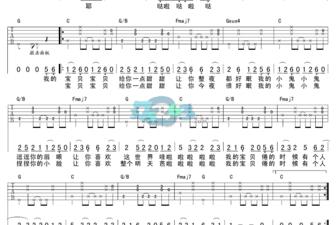 宝贝吉他谱 张悬 宝贝六线谱 附视频示范