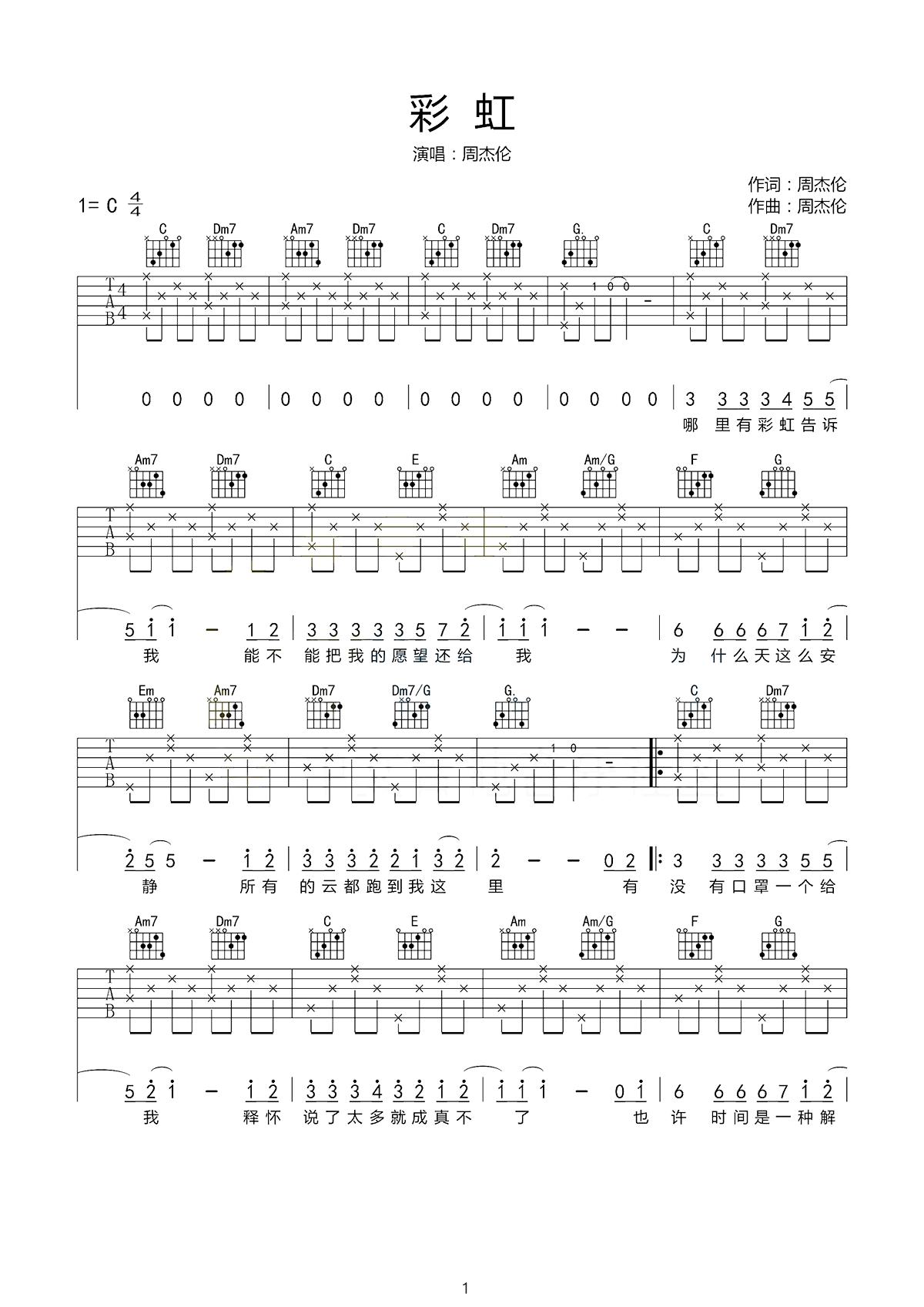 《彩虹》是周杰伦演唱的一首歌曲,由周杰伦作曲、作词,收录在他2007年发行的专辑《我很忙》中,同时这首歌曲也是电影《命运呼叫转移》的主题曲。2009年,该首歌曲获得了2008无线音乐咪咕汇无线音乐最畅销电影金曲奖,《彩虹》是电影《不能说的秘密》同名主题曲的延伸版本。因为周杰伦很喜欢《不能说的秘密》其中一个旋律,所以一直希望有机会拿出来再次演绎。