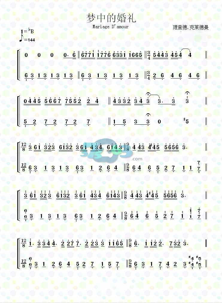 梦中的婚礼简谱 - 375263吉他谱
