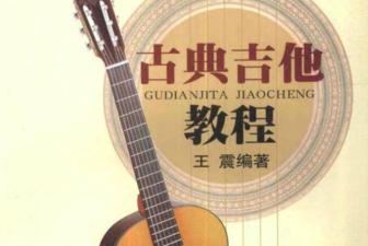 王震古典吉他教程初级篇教程下载6.1M