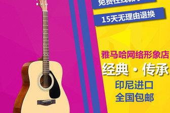 YAMAHA雅马哈F310 新手初学入门吉他 41寸包邮