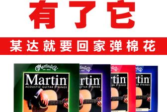 进口Martin马丁M系列民谣吉他黄铜木琴弦010/011/012/013全国包邮