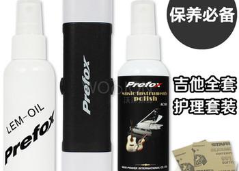 Prefox吉他护理保养清洁工具套装琴体指板柠檬油护弦油品丝抛光剂